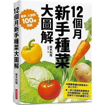 12個月 新手種菜大圖解:100種蔬果培育流程 附保存方式與調理祕訣