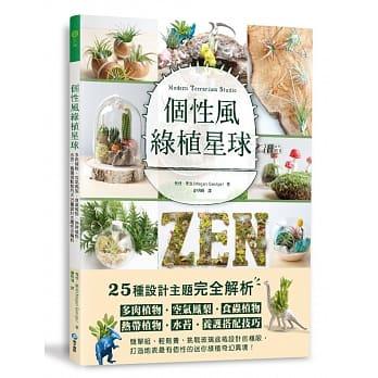 個性風綠植星球:多肉植物.空氣鳳梨.食蟲植物.熱帶植物.水苔.養護搭配技巧 ╳ 25種設計主題完全解析