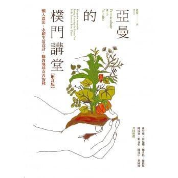 亞曼的樸門講堂:懶人農法‧永續生活設計‧賺對地球友善的錢【增訂版】(三版)